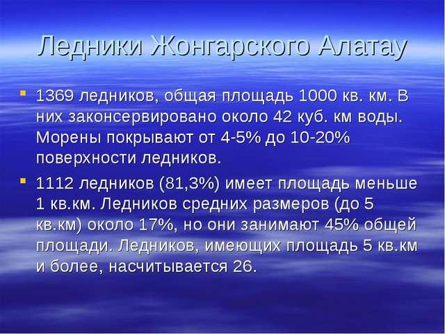 Ледники Жонгарского Алатау 1369 ледников, общая площадь 1000 кв. км. В них за...