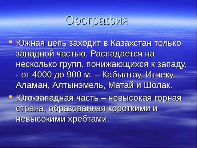 Орография Южная цепь заходит в Казахстан только западной частью. Распадается...