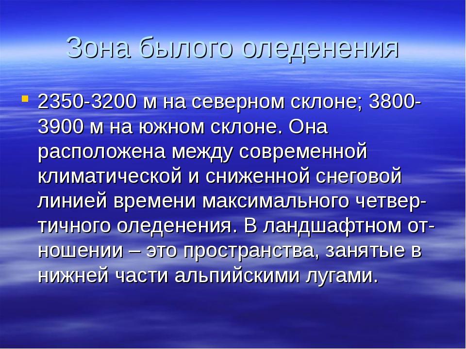 Зона былого оледенения 2350-3200 м на северном склоне; 3800-3900 м на южном с...