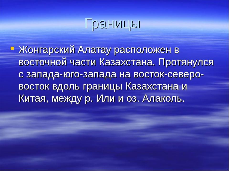 Границы Жонгарский Алатау расположен в восточной части Казахстана. Протянулся...