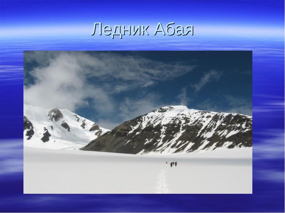 Ледник Абая