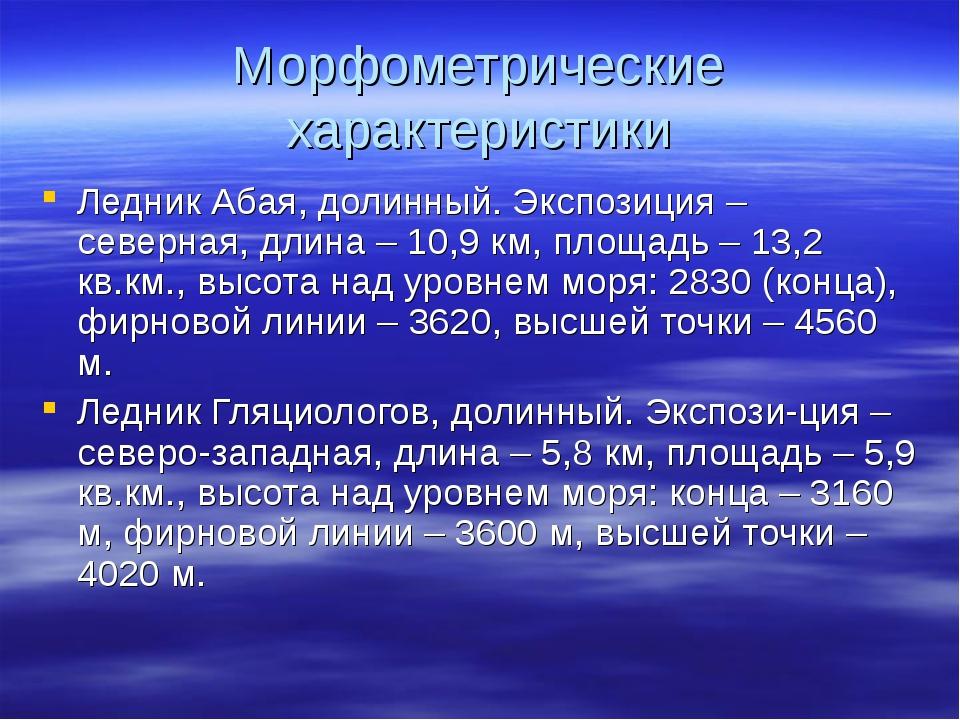 Морфометрические характеристики Ледник Абая, долинный. Экспозиция – северная,...