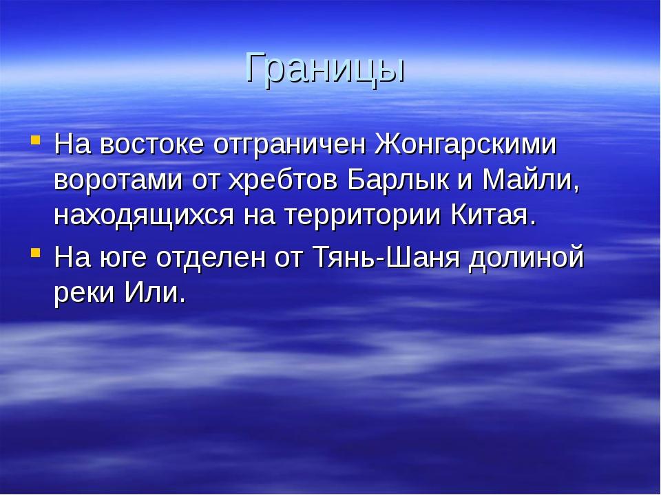 Границы На востоке отграничен Жонгарскими воротами от хребтов Барлык и Майли,...