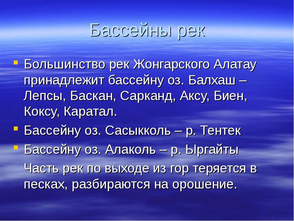 Бассейны рек Большинство рек Жонгарского Алатау принадлежит бассейну оз. Балх...