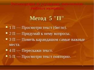 """Рекомендации по улучшению запоминания учебного материала  Метод 5 """"П"""" 1 П —"""