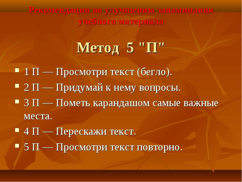 """Рекомендации по улучшению запоминания учебного материала  Метод 5 """"П"""" 1 П —..."""