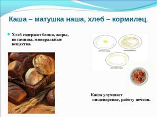 Каша – матушка наша, хлеб – кормилец. Хлеб содержит белки, жиры, витамины, ми