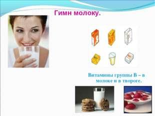 Гимн молоку. Витамины группы B – в молоке и в твороге.