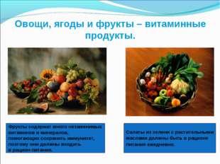 Овощи, ягоды и фрукты – витаминные продукты. Салаты из зелени с растительными