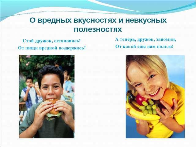 О вредных вкусностях и невкусных полезностях Стой дружок, остановись! От пищи...