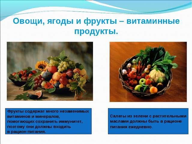 Овощи, ягоды и фрукты – витаминные продукты. Салаты из зелени с растительными...