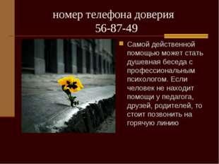 номер телефона доверия 56-87-49 Самой действенной помощью может стать душевн