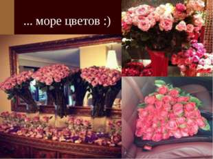 ... море цветов :)