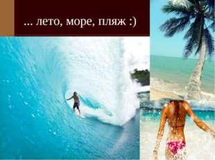... лето, море, пляж :)