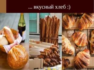 ... вкусный хлеб :)