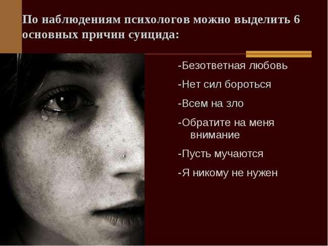 По наблюдениям психологов можно выделить 6 основных причин суицида: - -Безотв...