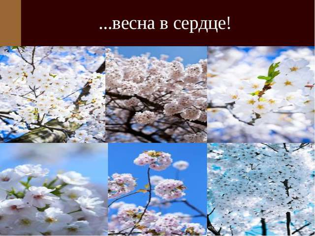 ...весна в сердце!