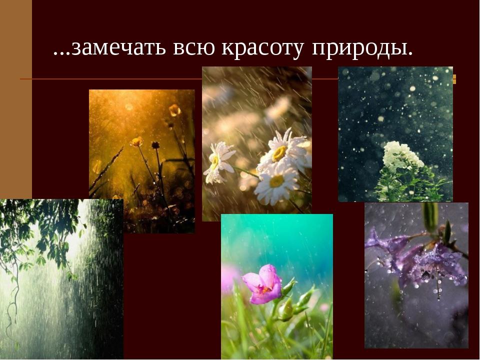...замечать всю красоту природы.