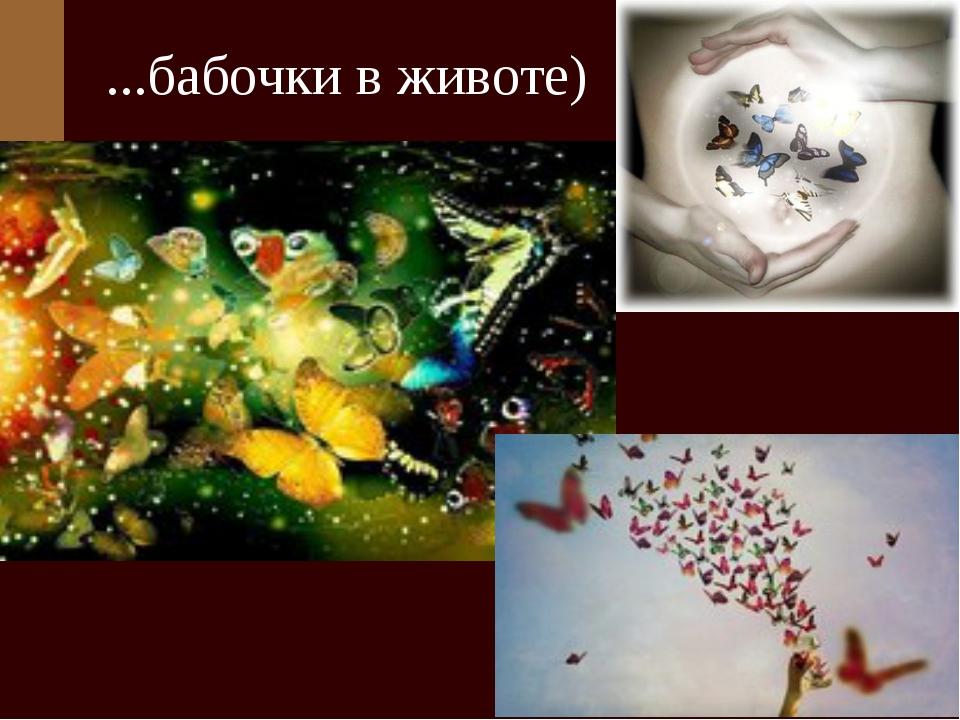 ...бабочки в животе)