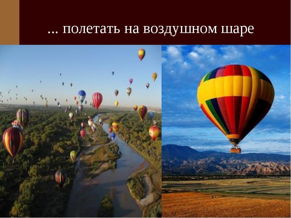 ... полетать на воздушном шаре