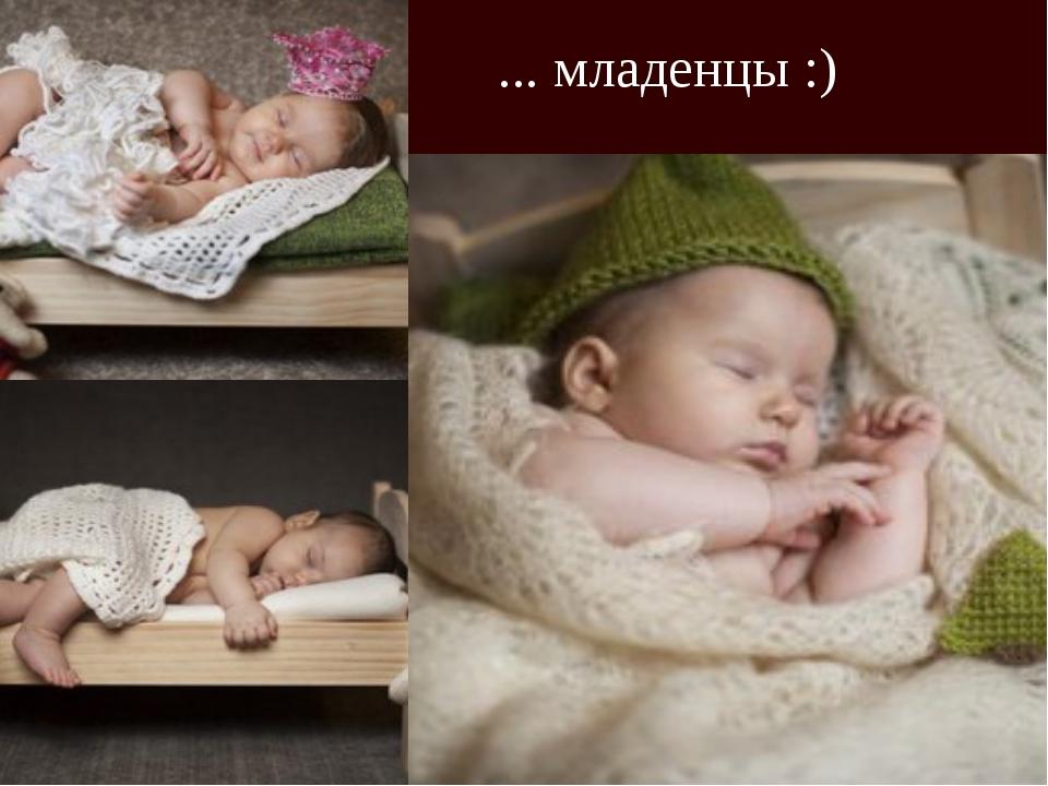 ... младенцы :)