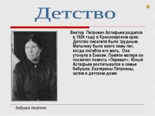 Виктор Петрович Астафьев родился в 1924 году в Красноярском крае. Детство пи