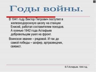 В 1941 году Виктор Петрович поступил в железнодорожную школу на станции Енис
