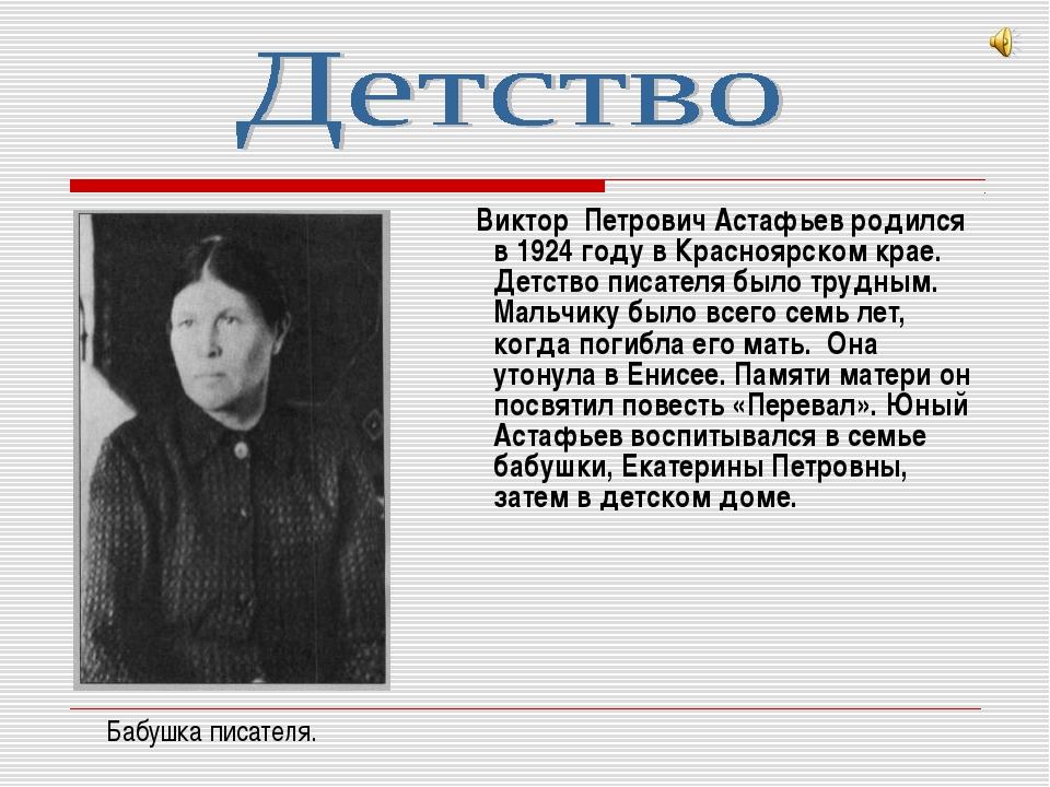 Виктор Петрович Астафьев родился в 1924 году в Красноярском крае. Детство пи...
