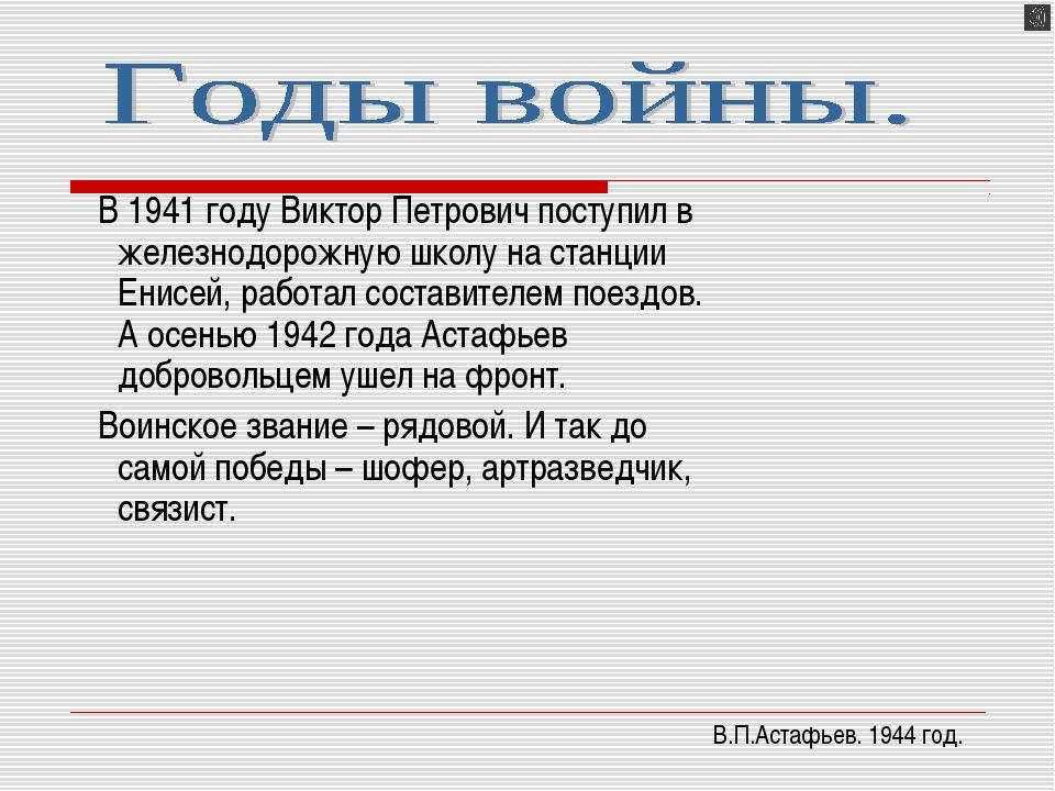 В 1941 году Виктор Петрович поступил в железнодорожную школу на станции Енис...