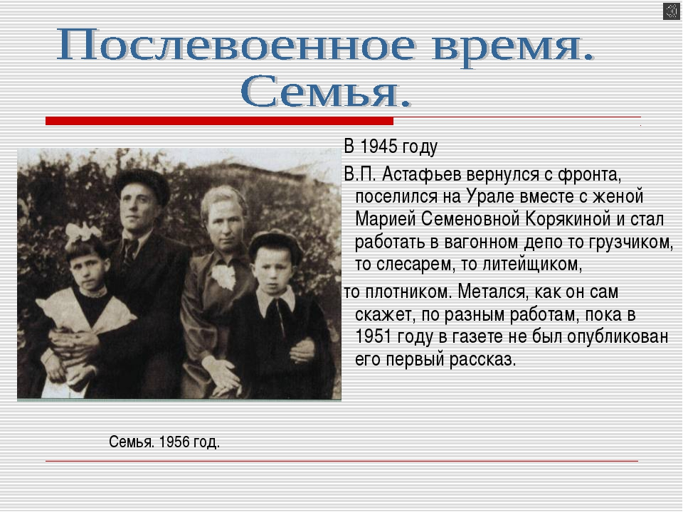В 1945 году В.П. Астафьев вернулся с фронта, поселился на Урале вместе с жен...