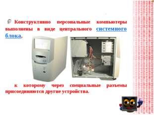 Конструктивно персональные компьютеры выполнены в виде центрального системног