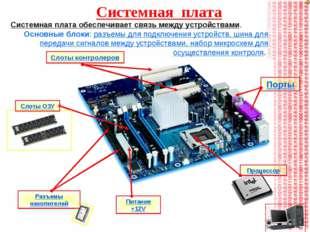 Системная плата Порты Процессор Слоты контролеров Слоты ОЗУ Питание +12V Разъ