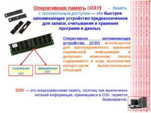 Оперативная память (ОЗУ) - память с произвольным доступом — это быстрое запом