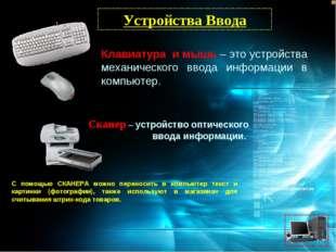 Клавиатура и мышь – это устройства механического ввода информации в компьютер