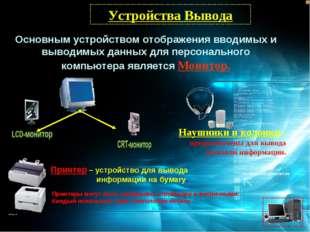 Основным устройством отображения вводимых и выводимых данных для персональног
