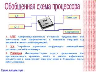 Схема процессора АЛУ УУ Регистры 1. АЛУ Арифметико-логическое устройство пред