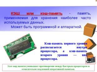КЭШ или кэш-память - память, применяемая для хранения наиболее часто использу