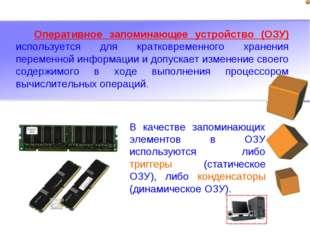 Оперативное запоминающее устройство (ОЗУ) используется для кратковременного х