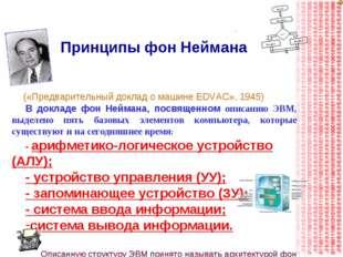 В докладе фон Неймана, посвященном описанию ЭВМ, выделено пять базовых элемен