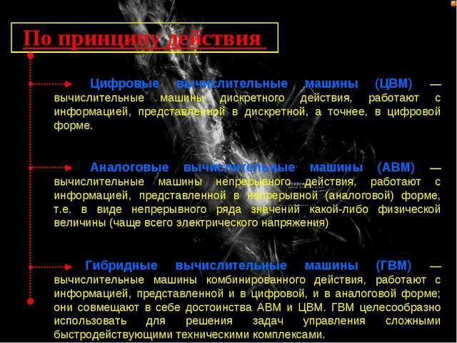 По принципу действия Цифровые вычислительные машины (ЦВМ) — вычислительные ма...