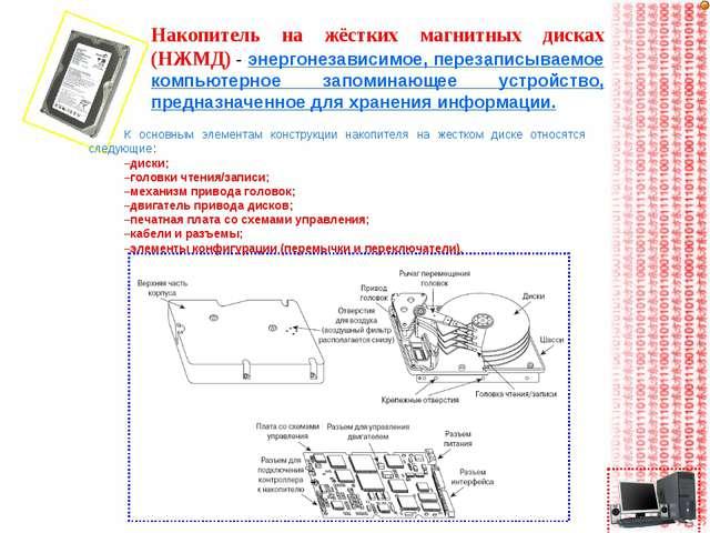 К основным элементам конструкции накопителя на жестком диске относятся следую...
