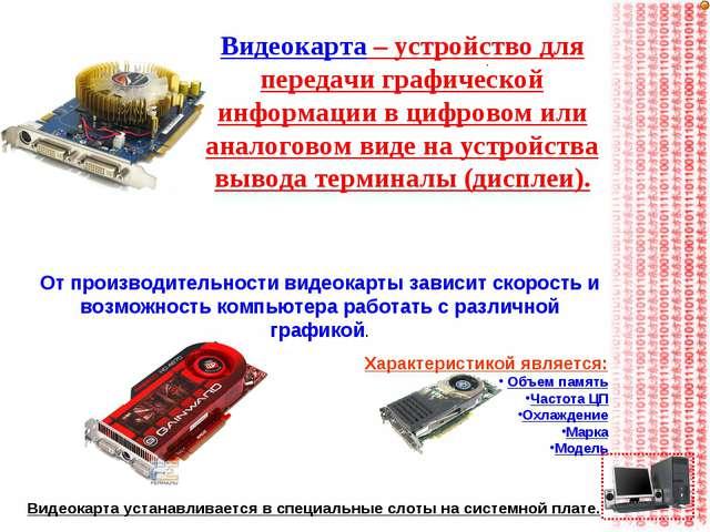 От производительности видеокарты зависит скорость и возможность компьютера ра...
