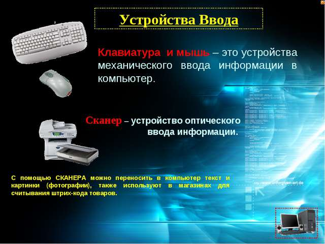 Клавиатура и мышь – это устройства механического ввода информации в компьютер...