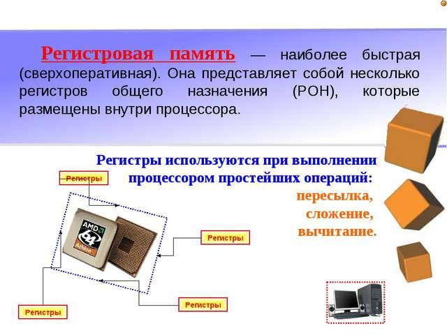 Регистровая память — наиболее быстрая (сверхоперативная). Она представляет со...
