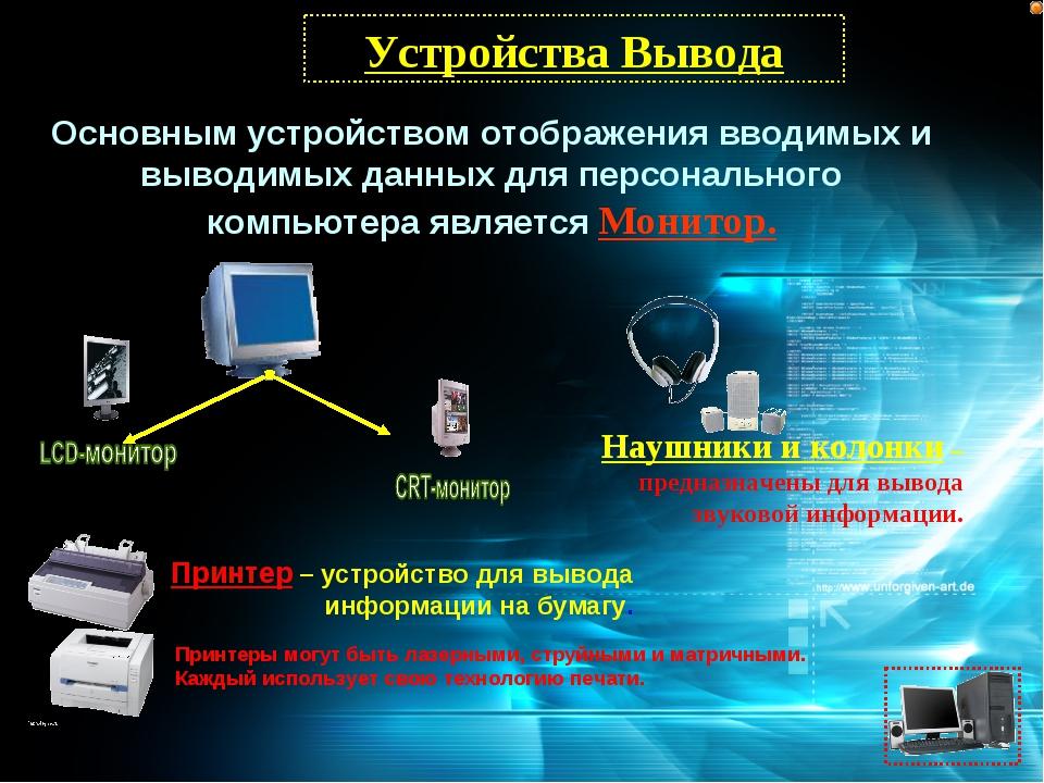 Основным устройством отображения вводимых и выводимых данных для персональног...