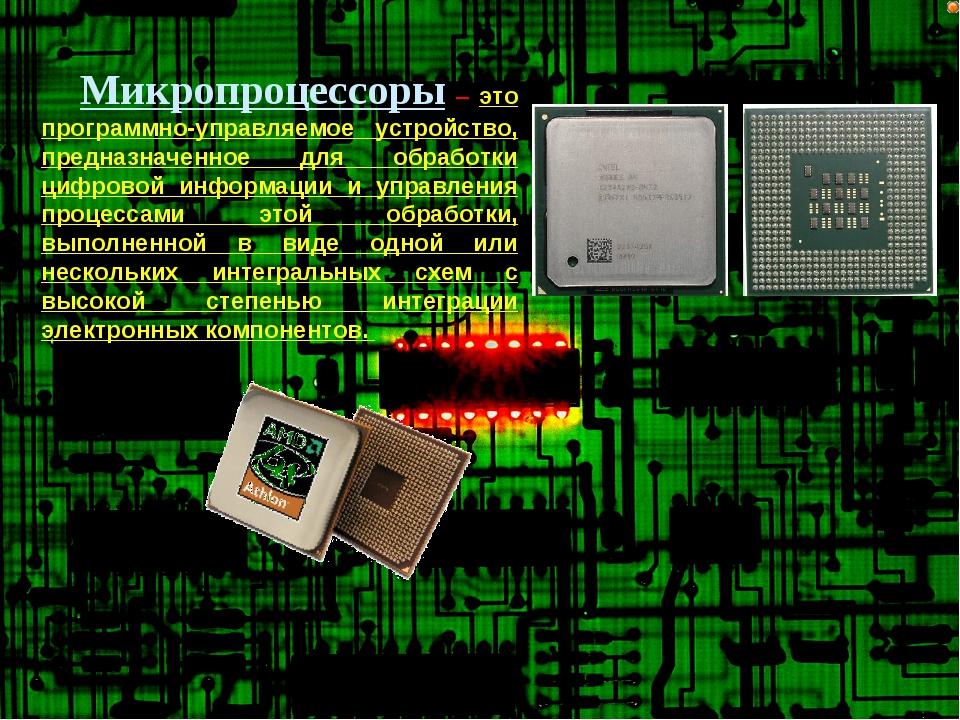 Микропроцессоры – это программно-управляемое устройство, предназначенное для...