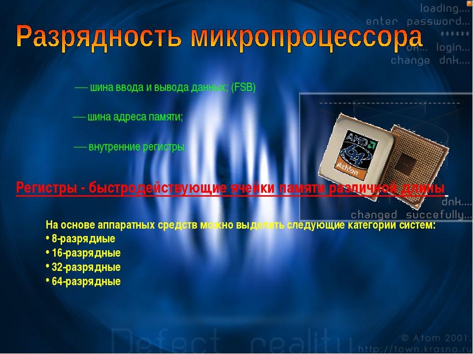 Нa основе аппаратных средств можно выделить следующие категории систем: 8-раз...