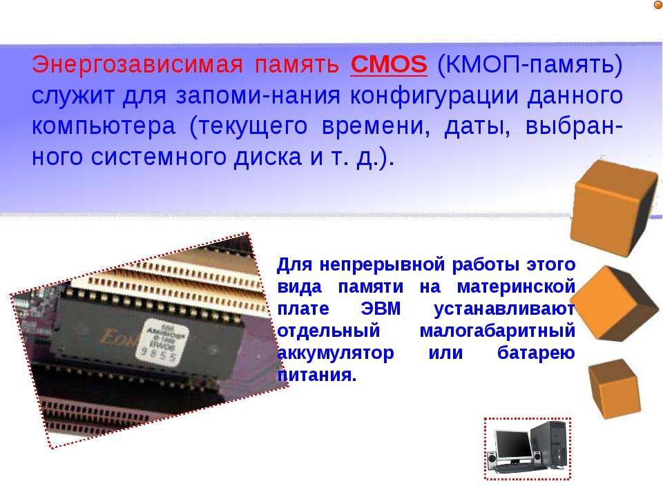 Энергозависимая память CMOS (КМОП-память) служит для запоминания конфигураци...