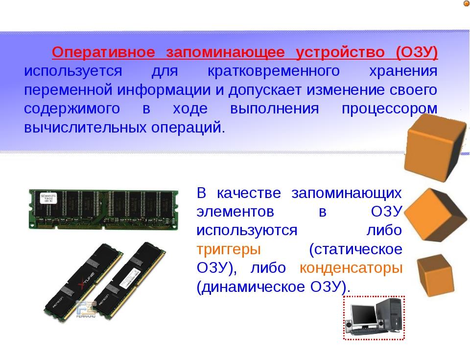 Оперативное запоминающее устройство (ОЗУ) используется для кратковременного х...