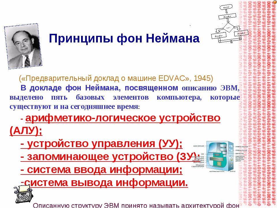 В докладе фон Неймана, посвященном описанию ЭВМ, выделено пять базовых элемен...